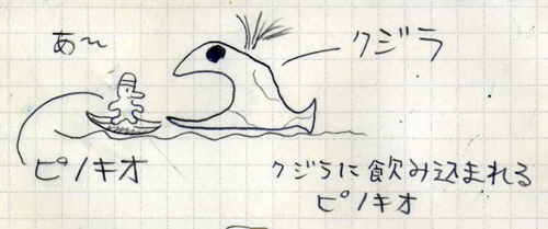 kujira-makoto.jpg